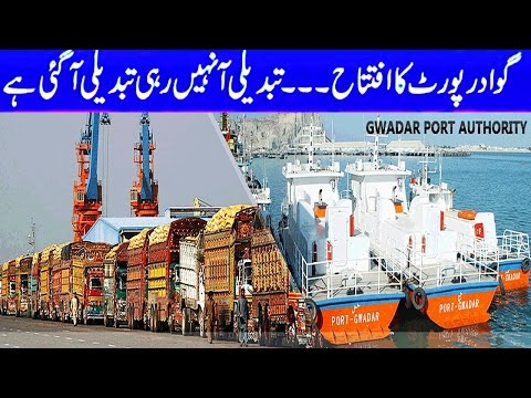 Gwadar Port Opening Ceremony Tomorrow | Analysis With Asif | 12 November 2016