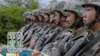 走进平均年龄不到22岁的女子侦察班 看女兵能否历经半年特训蜕变侦查精英 20200726   军营的味道 - YouTube