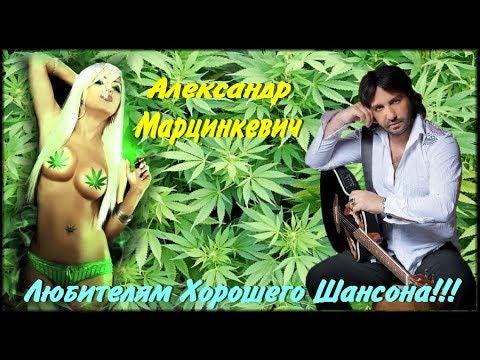 Александр Марцинкевич (Гр.Кабриолет) -  Горит косяк (Автор ролика В. Савинов)