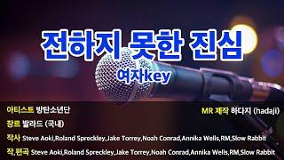 [노래방] 방탄소년단 (BTS) - 전하지 못한 진심 MR (여key) | Gbkey