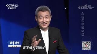 《法律讲堂(生活版)》 20191010 心存侥幸酿悲剧| CCTV社会与法