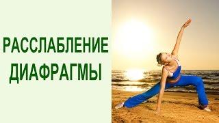 Йога упражнения для диафрагмы. 2 эффективных упражнения для расслабления диафрагмы. Yogalife(Йога упражнения для фиафрагмы. 2 эффективных упражнения для расслабления диафрагмы - http://stress.hatha-yoga.com.ua/..., 2014-06-23T05:47:37.000Z)