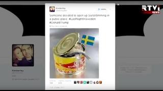«Вчера вечером в Швеции»  Белый дом разъяснил слова Трампа о проблемах Стокгольма