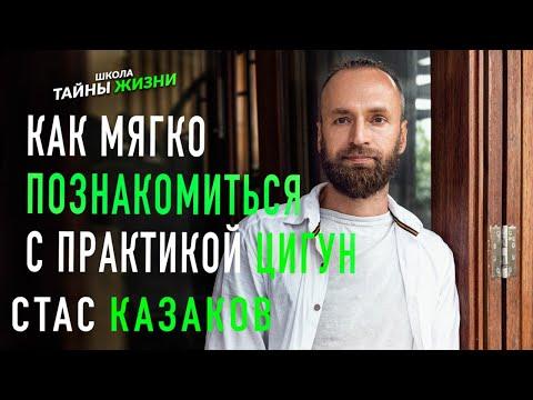 """Музыка высоких вибраций"""". Станислав Казаков"""