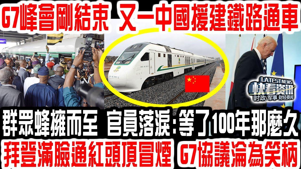 G7峰會剛結束,又一中國援建鐵路通車!群眾蜂擁而至,官員激動落淚:等了100年那麼久!拜登耳紅脖子粗,反一帶一路協議淪為笑柄!