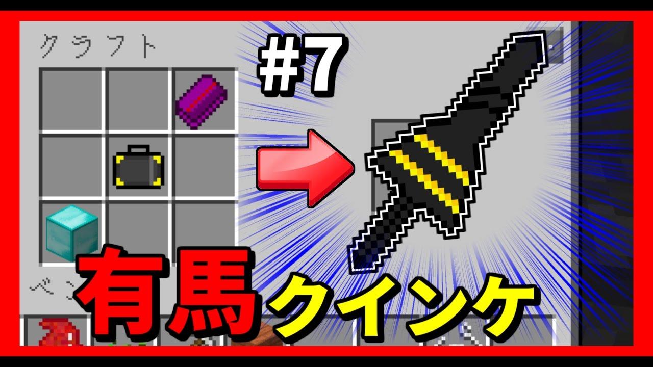 [マインクラフト] 東京喰種の世界で... #7 人類最強有馬クインケ ...