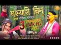 New Garhwali song 2019 || Ghasyari Bimu || घस्यारी बिमु || Virendra Rajput || Gaharwar Music
