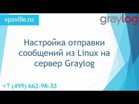 Сервер GrayLog - отправка сообщений из Linux  (Часть 2)