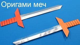 Как сделать оригами меч Гладиатора из бумаги