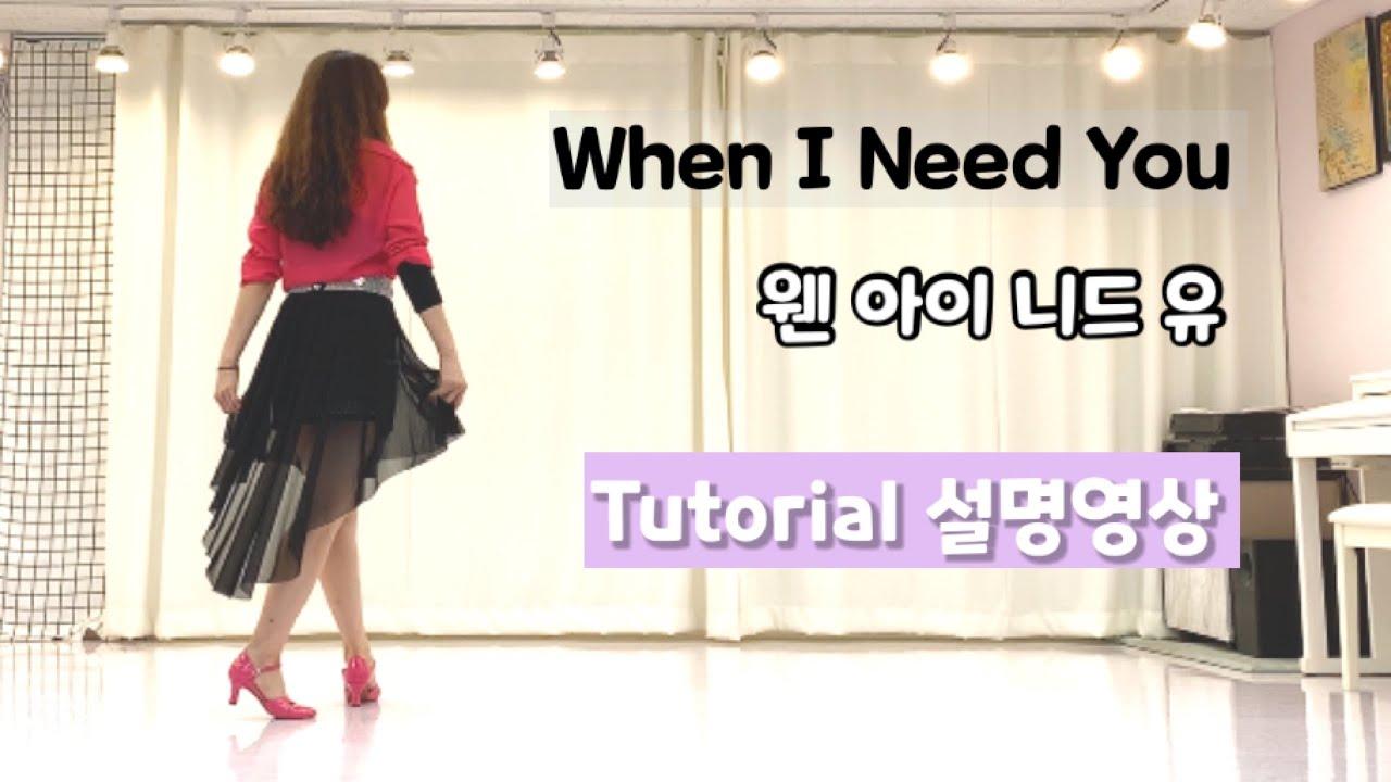 💎Tutorial/ 설명영상/ When I Need You Linedance/ Improver/ 웬 아이 니드 유 초중급 라인댄스