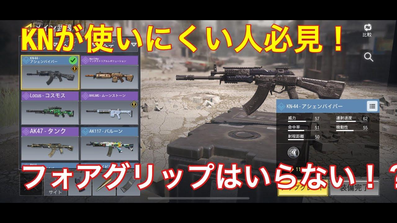 モバイル kn44 アタッチメント Cod
