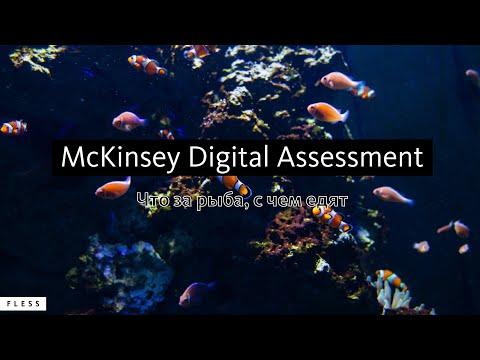 McKinsey Digital Assessment: что такое, как готовиться