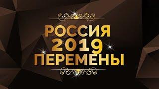 Гороскоп на 2019. Прогноз России на 2019