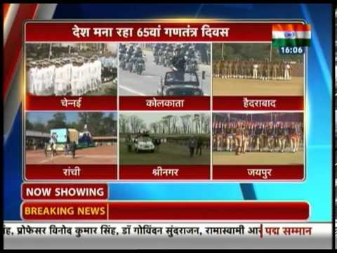 Republic Day celebrated in various parts of India