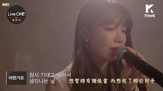 Jeong Eun Ji 鄭恩地 (정은지) - Being There (어떤가요) [LIVE] [繁中字]【Chinese Sub】