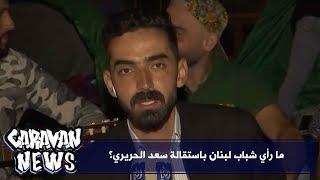 ما رأي شباب لبنان باستقالة سعد الحريري؟