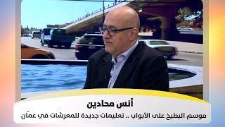 أنس محادين -  موسم البطيخ على الأبواب .. تعليمات جديدة للمعرشات في عمّان