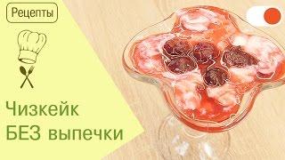 видео Вишнёвый чизкейк без выпечки как приготовить? Рецепт приготовления?