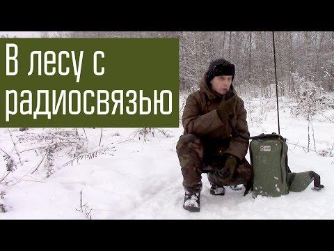 Радиосвязь в лесу на КВ между мобильными радиостанциями. Manpack Radio. Короткие волны.