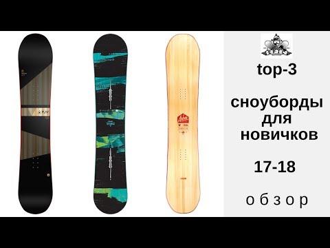 Epic Top-3: сноуборды для начинающих 17-18. Обзор