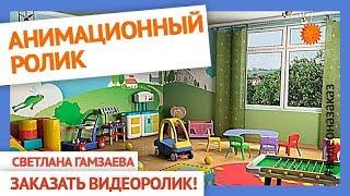 Анимационный ролик, видео презентация для бизнеса. Сотрудничество с компанией СОЮЗ ДЕТСКИХ ЦЕНТРОВ