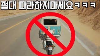 배그에서 오토바이로 절대 버스를 박으면 안되는이유 (Feat.버그)