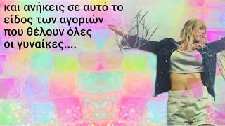 Taylor Swift - ME (Greek Lyrics) feat. Brendon Urie Video