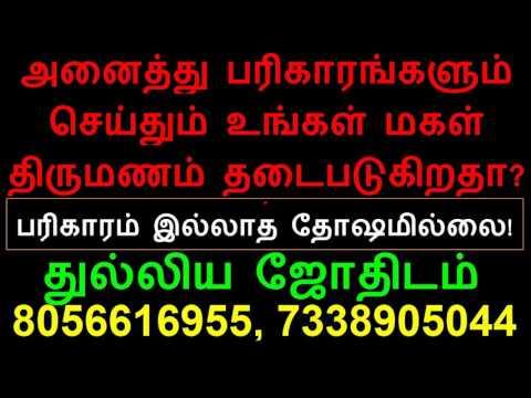horoscope matching, jathaga porutham palan, rashi nakshatram, 10 porutham from YouTube · Duration:  57 seconds