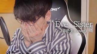 Download Eve - Sister Cover! 이브님의 역주행을 도와드리자! [유준호 노래 커버]