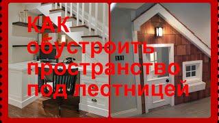 Как использовать место под лестницей(Слайд-шоу)