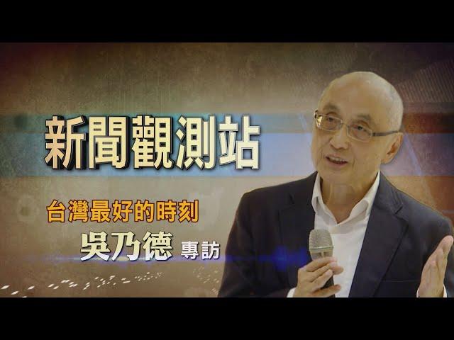 【新聞觀測站】民族記憶 臺灣最好的時刻 吳乃德專訪 2020.07.04