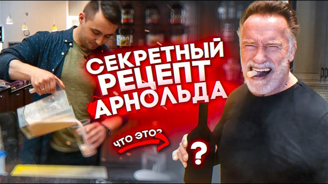 ГОТОВЛЮ ФИРМЕННЫЙ ПРОТЕИНОВЫЙ КОКТЕЙЛЬ АРНОЛЬДА!