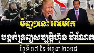 cambodia hot news today, radio khmer all 2018,មិញៗនេះ អាមេរិក បង្កក់ទ្រព្យសម្បត្តិហ៊ុន ម៉ាណែត
