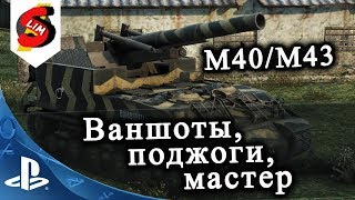 M40/M43 ВАНШОТЫ ПОДЖОГИ МАСТЕР WOT PS4 World of Tanks Console
