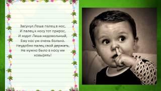 Презентация вредные детские привычки в стихах