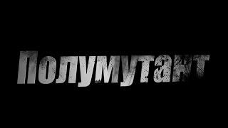 [П]Garry's mod: Полумутант 2 эпизод (Первое преступление)