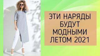 Наряды которые будут в моде летом 2021 года Белорусская мода 2021