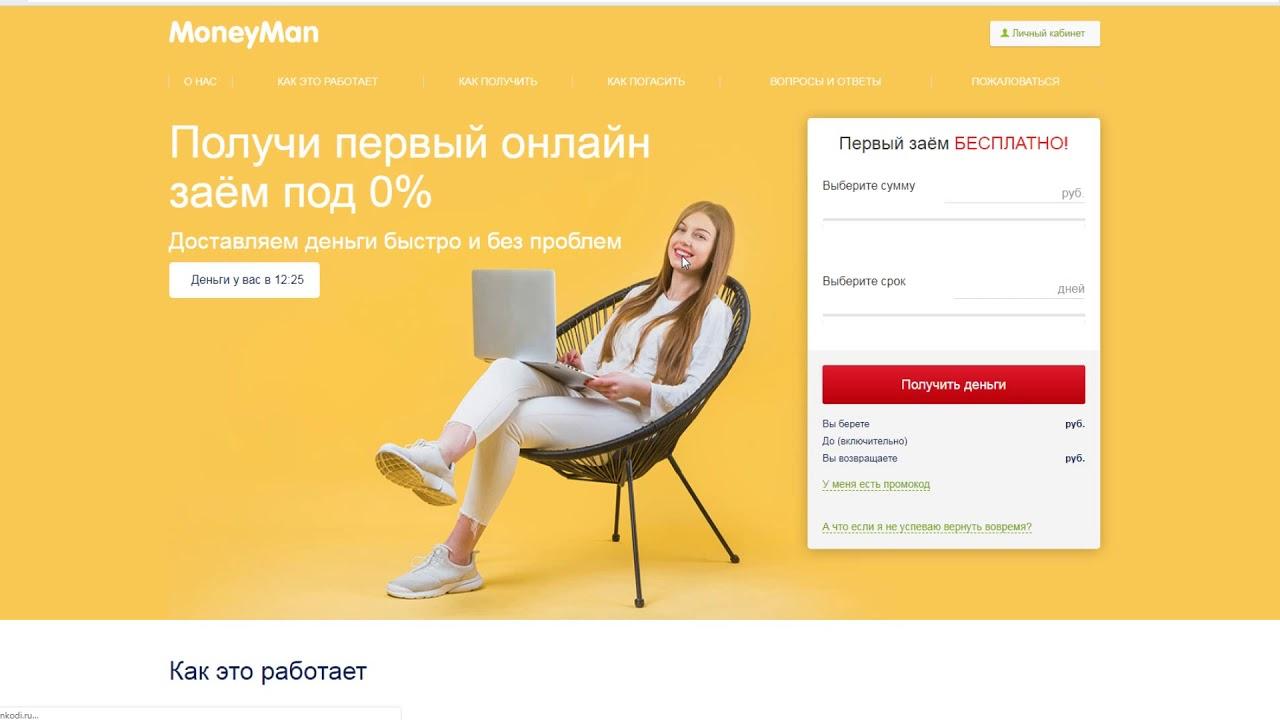 взять займ сейчас на карту moneyflood ru