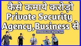 Private Security Business केसे क्माये जाने हिंदी मे