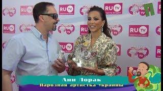 Ани Лорак RU.TV 2018 Премия Exclusive Любовь .