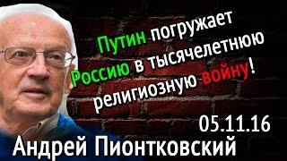 Андрей Пионтковский Путин погружает россию в тысячелетнюю религиозную войну thumbnail