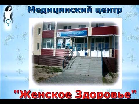 «Женское Здоровье» Медицинский центр Красноярск