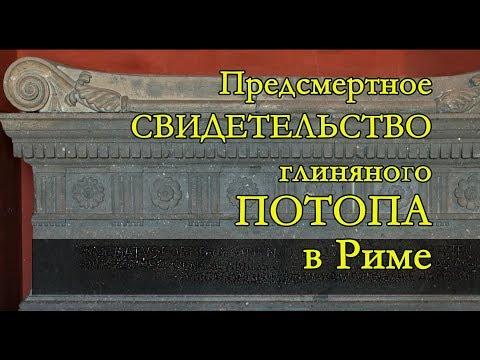 Предсмертное СВИДЕТЕЛЬСТВО глиняного ПОТОПА в Риме.18+