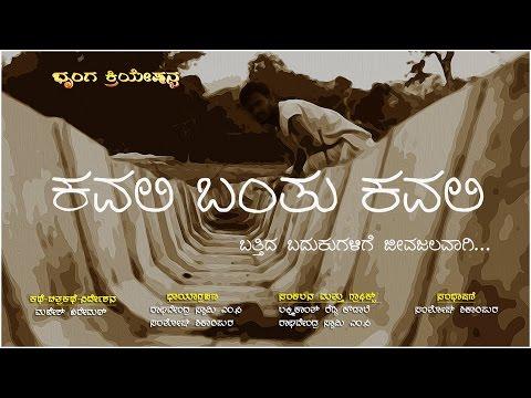 Kavali Banthu Kavali _ Kannada Short Film 2014