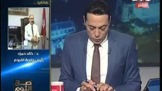رئيس جامعة الفيوم: «الإخوان» انسحبوا لحظة عرض الجيش فيديو «بيع مرسي لسيناء» | المصري اليوم