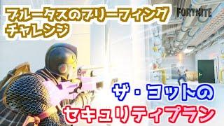 """【フォートナイト】ブルータスのブリーフィングチャレンジ""""ザ・ヨットのセキュリテ…"""