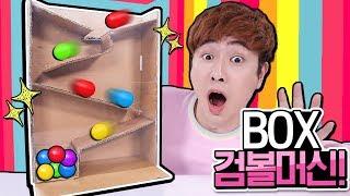 [BOX DIY] 박스로 못만드는게 없다!!! 검볼머신 만들기 놀이 - 강이