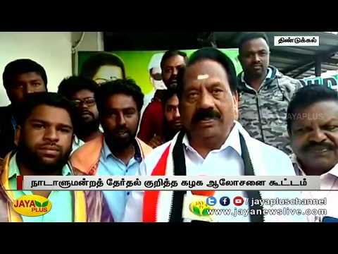 நாடாளுமன்றத் தேர்தல் குறித்த கழக ஆலோசனை கூட்டம்
