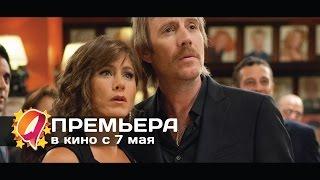 Мисс Переполох (2015) HD трейлер | премьера 7 мая