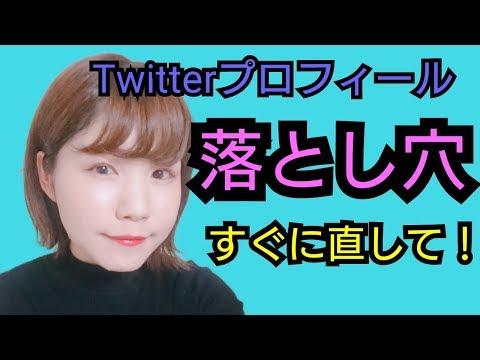 Twitterのフォロワーの増やし方~プロフィール編~
